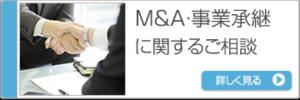 M&A・事業継承に関するご相談